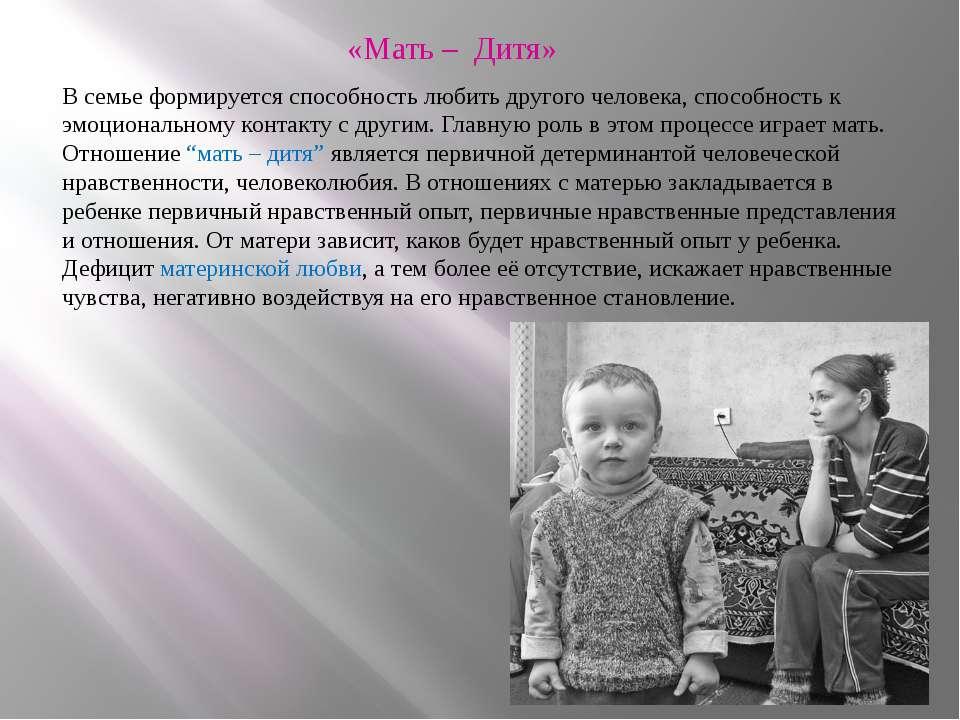 В семье формируется способность любить другого человека, способность к эмоцио...