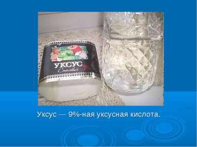 Уксус — 9%-ная уксусная кислота.