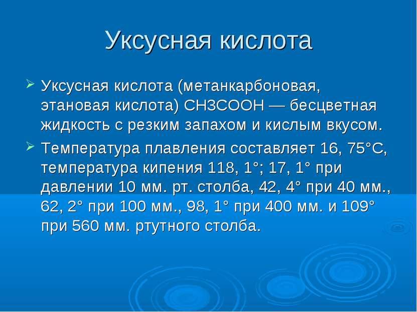 Уксусная кислота Уксусная кислота (метанкарбоновая, этановая кислота) CH3COOH...