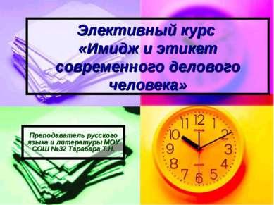 Элективный курс «Имидж и этикет современного делового человека» Преподаватель...