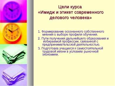Цели курса «Имидж и этикет современного делового человека» 1. Формирование ос...
