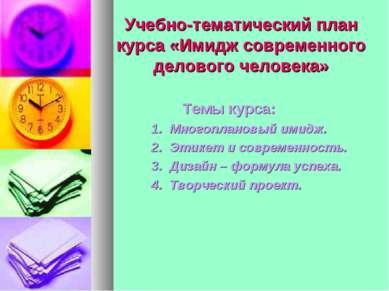 Учебно-тематический план курса «Имидж современного делового человека» Темы ку...