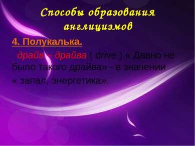 Способы образования англицизмов 4. Полукалька.  драйв – драйва( drive ) « Д...
