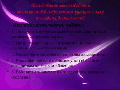 Исследование заимствований англицизмов в современном русском языке последних ...