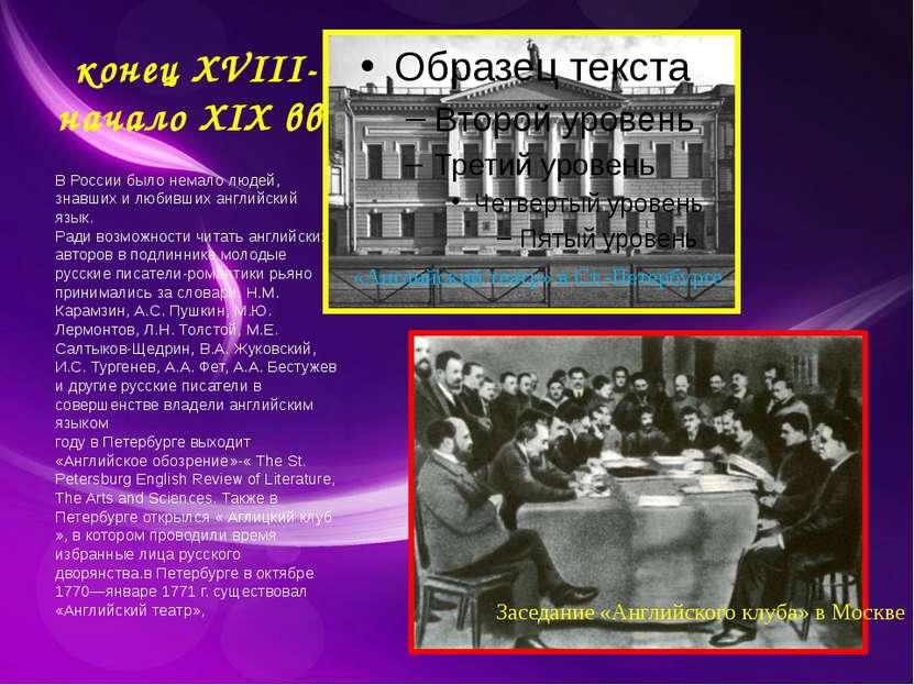 конец XVIII- начало XIX вв. В России было немало людей, знавших и любивших ан...