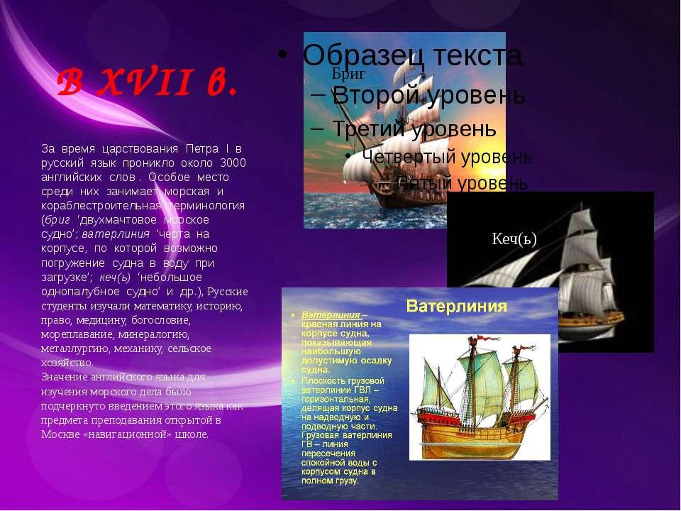 В XVII в. За время царствования Петра I в русский язык проникло окол...