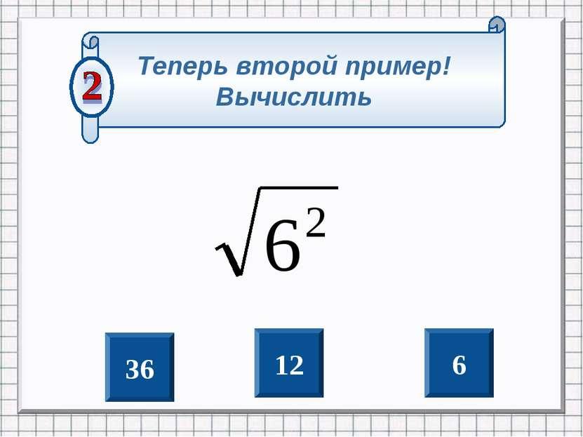 Теперь второй пример! Вычислить 36 6 12