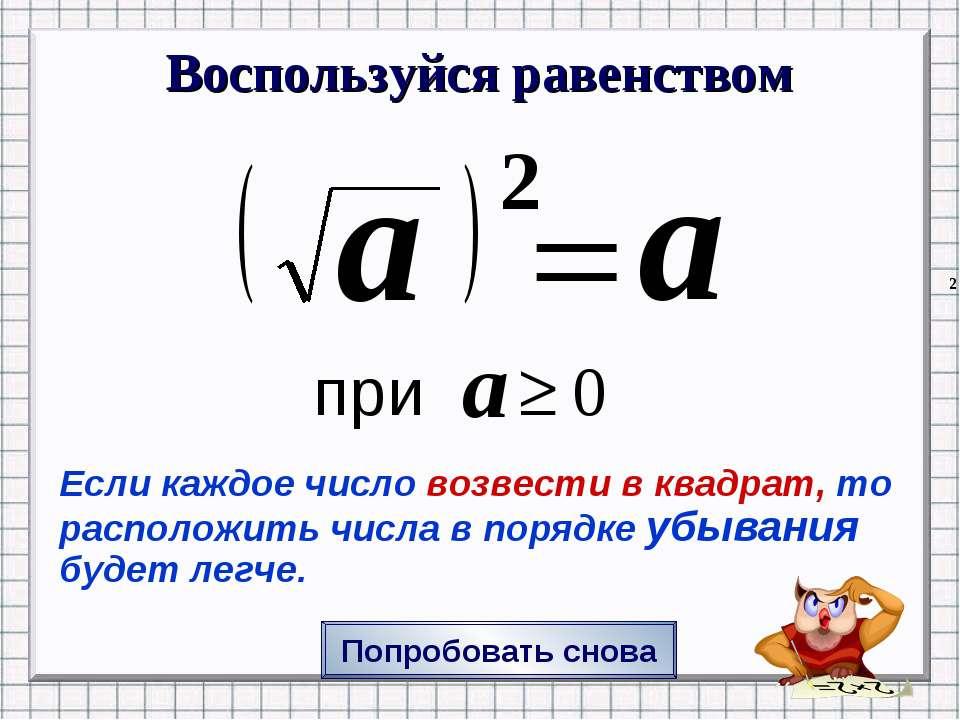 Воспользуйся равенством Попробовать снова Если каждое число возвести в квадра...