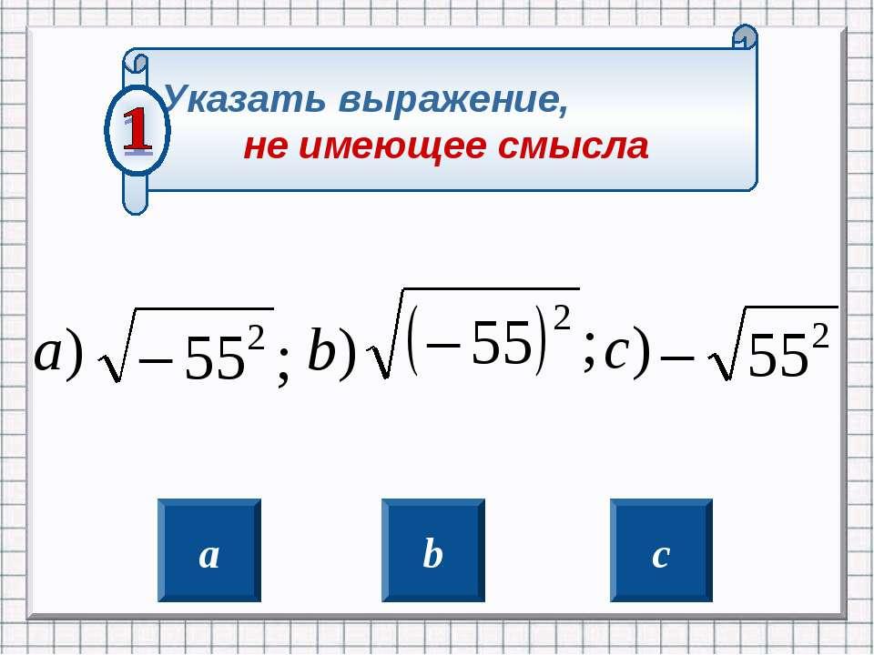 a b c Указать выражение, не имеющее смысла