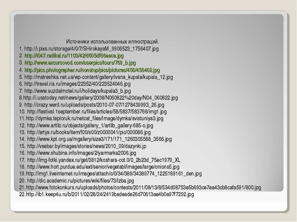 Источники использованных иллюстраций: 1. http://i.pixs.ru/storage/4/0/7/SHiro...