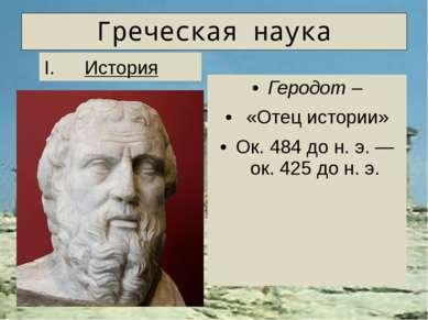 Греческая наука Демокри т великий древнегреческий философ один из основателей...
