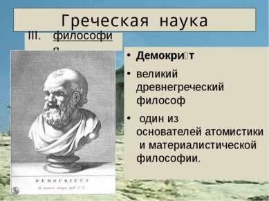 Греческая наука Аристотель древнегреческий философ. УченикПлатона. С343 до...