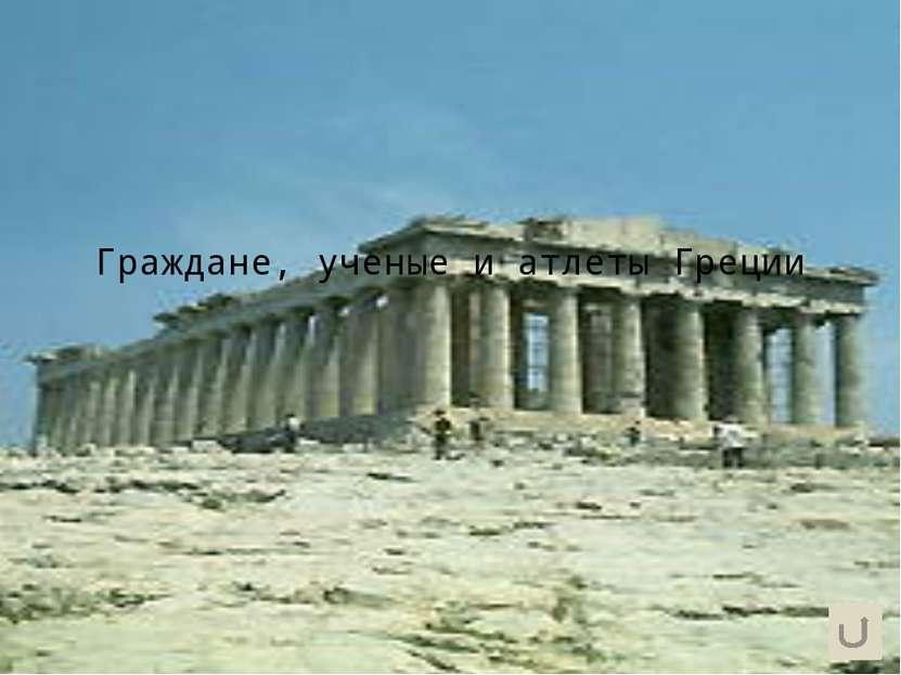 Греческая наука Геродот – «Отец истории» Ок.484 до н. э.— ок.425 до н. э. ...