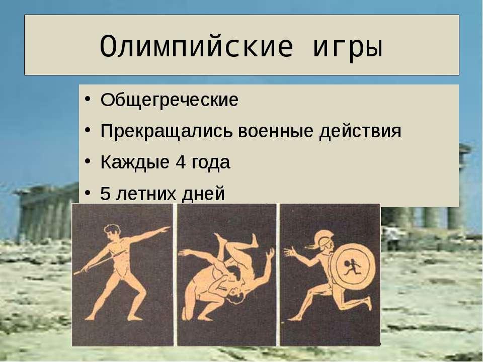 Олимпийские игры Милон Кротонский — знаменитый греческий атлет, живший около...