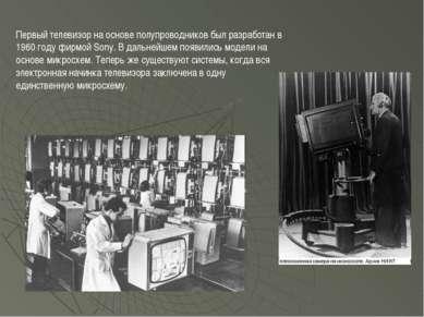 Первый телевизор на основе полупроводников был разработан в 1960 году фирмой ...