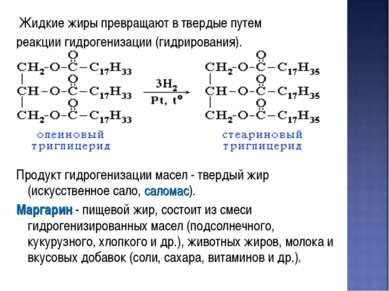 Жидкие жиры превращают в твердые путем реакции гидрогенизации (гидрирования)....