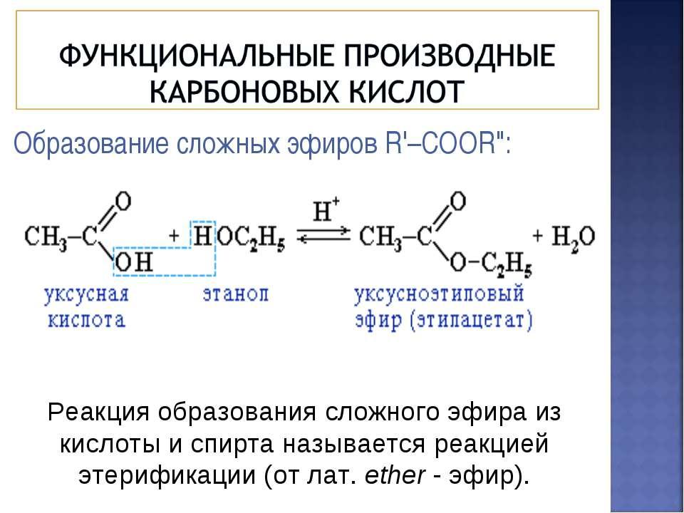 """Образование сложных эфиров R'–COOR"""": Реакция образования сложного эфира из ки..."""