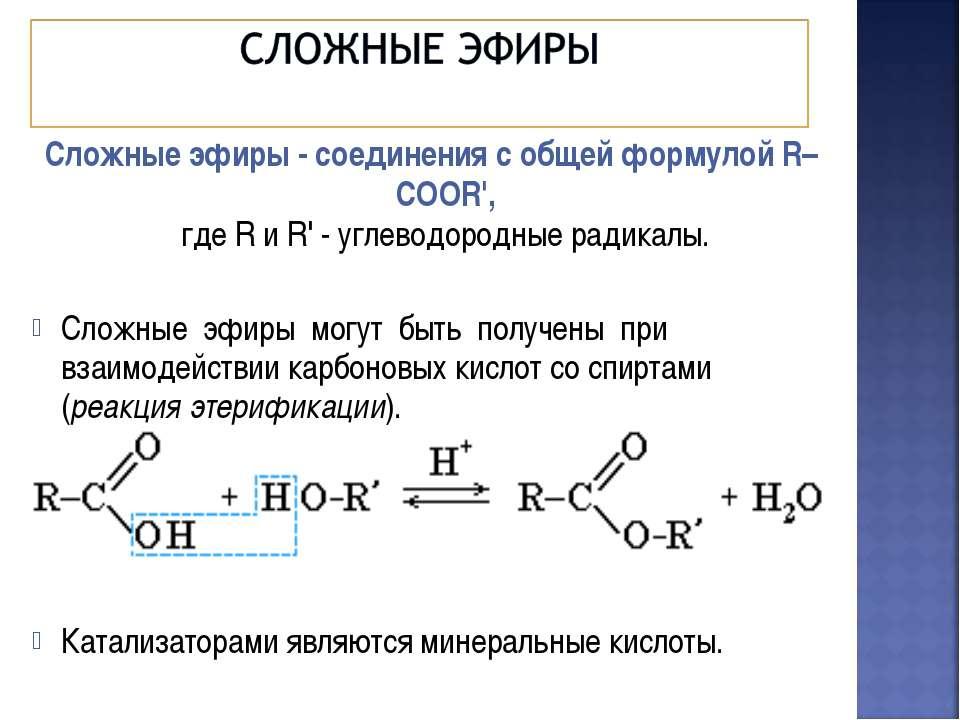 Сложные эфиры - соединения с общей формулой R–COOR', где R и R' - углеводород...