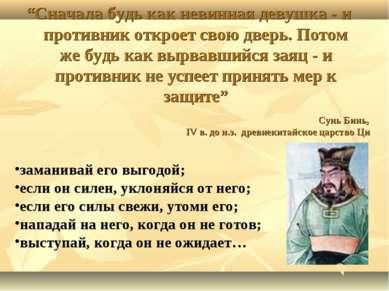 """Сунь Бинь, IV в. до н.э. древнекитайское царство Ци """"Сначала будь как невинна..."""