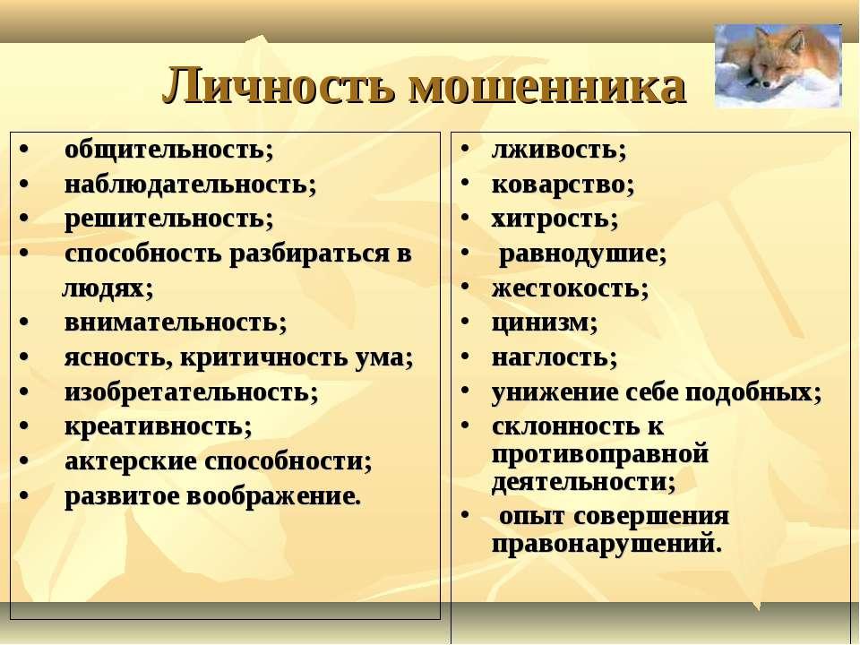 Личность мошенника • общительность; • наблюдательность; • решительность; • сп...