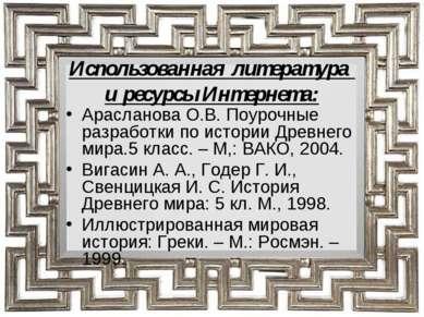 Использованная литература и ресурсы Интернета: Арасланова О.В. Поурочные разр...