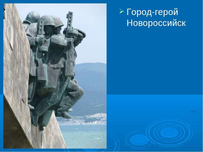 Город-герой Новороссийск