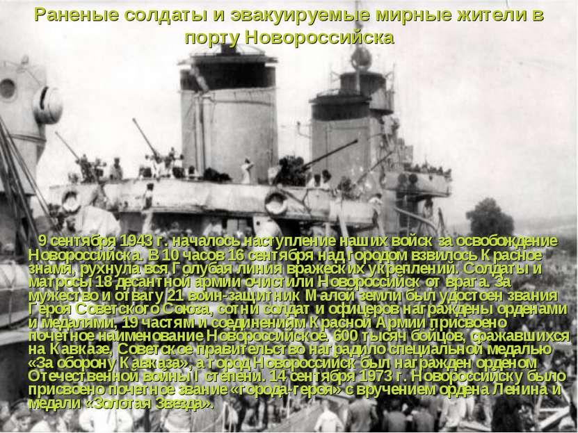 Раненые солдаты и эвакуируемые мирные жители в порту Новороссийска 9 сентября...