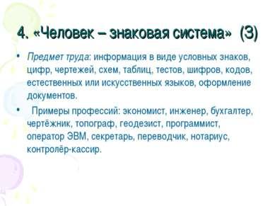 4. «Человек – знаковая система» (З) Предмет труда: информация в виде условных...