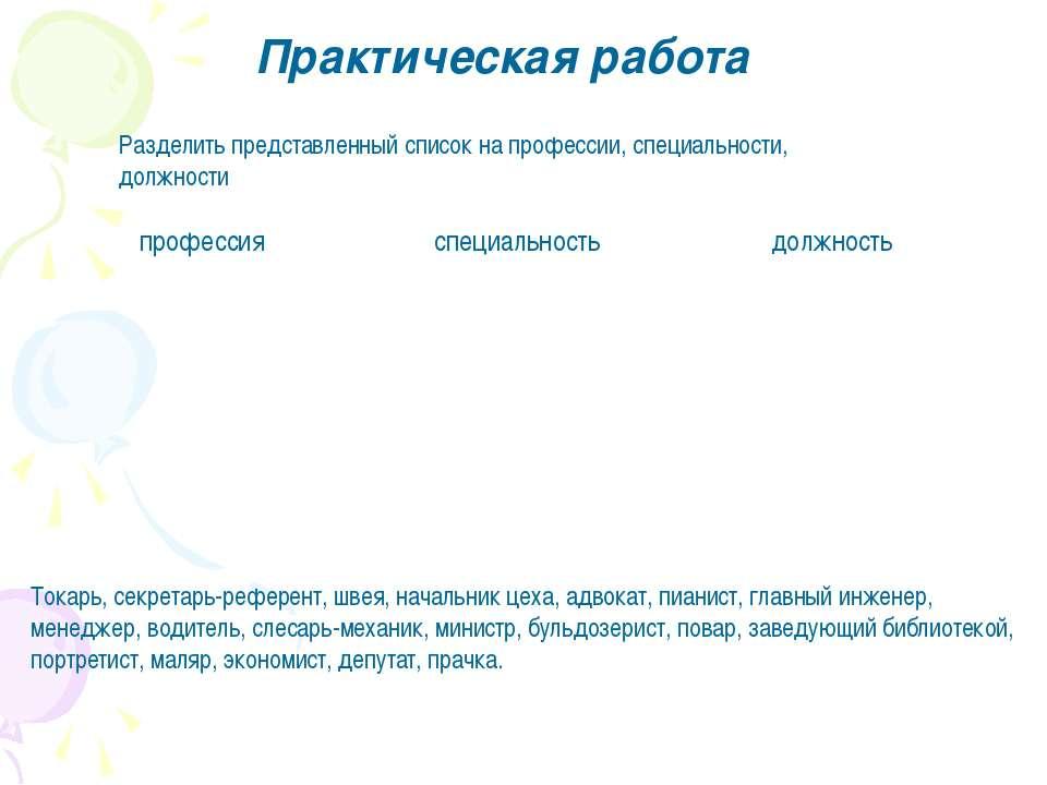 Практическая работа Разделить представленный список на профессии, специальнос...