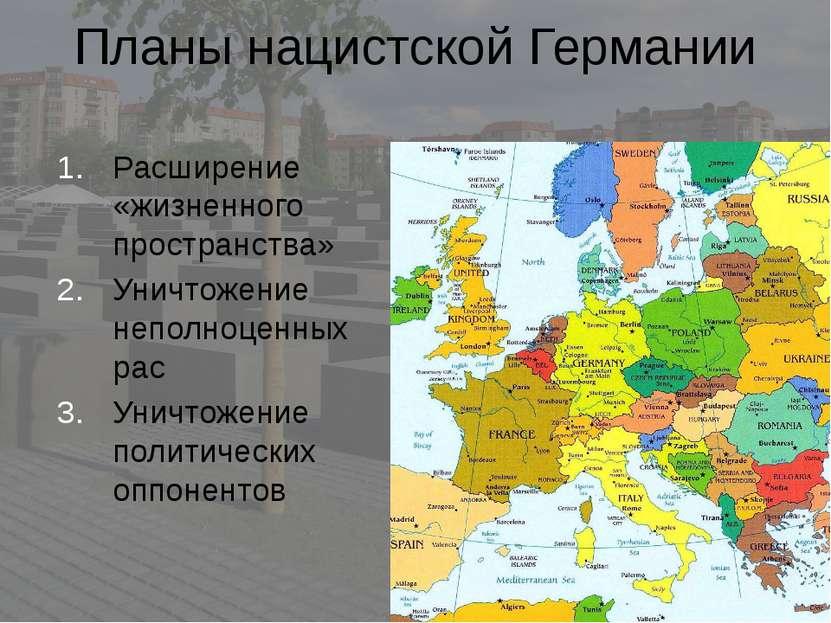 Планы нацистской Германии Расширение «жизненного пространства» Уничтожение не...
