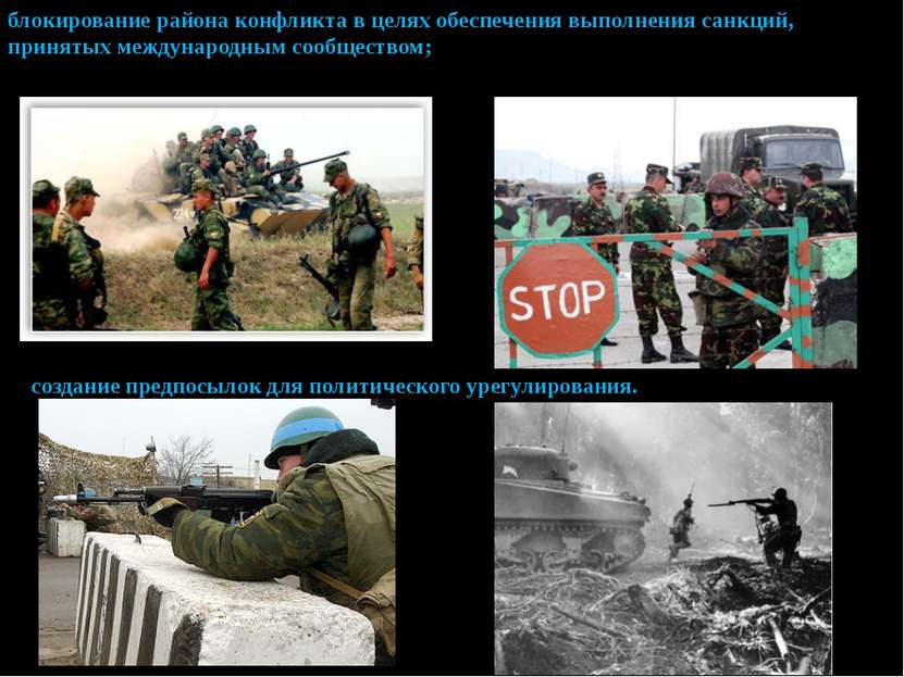 блокирование района конфликта в целях обеспечения выполнения санкций, приняты...