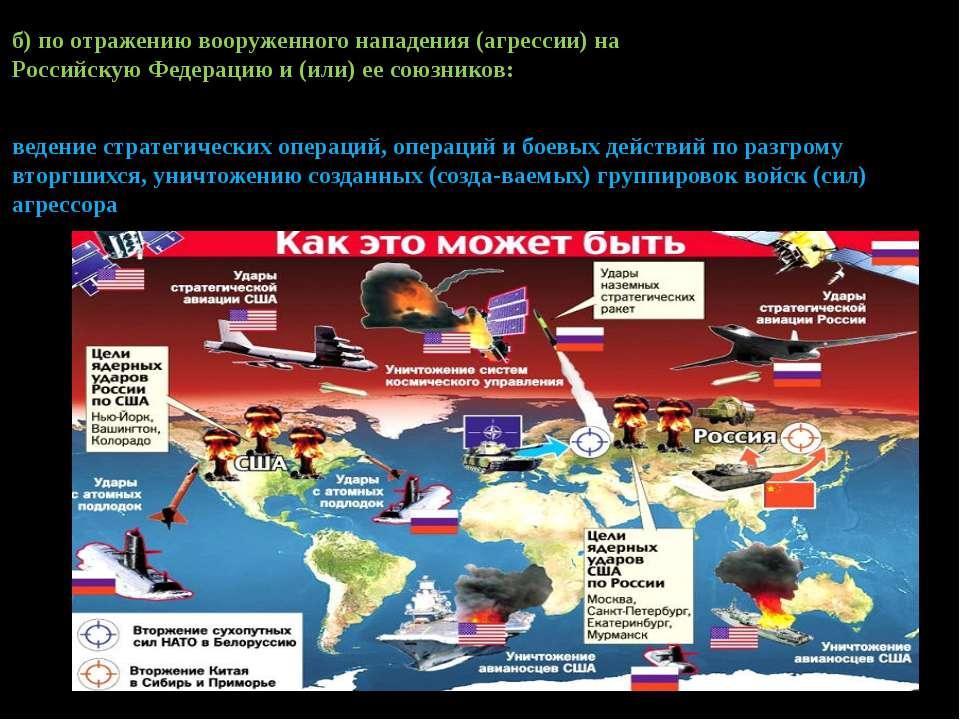 б) по отражению вооруженного нападения (агрессии) на Российскую Федерацию и (...