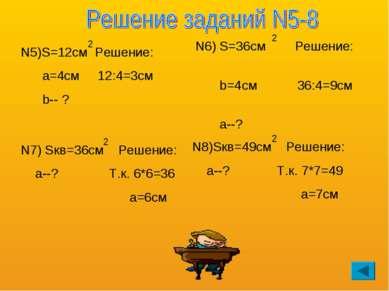 2 N5)S=12см Решение: a=4см 12:4=3см b-- ? S=36см Решение: b=4см 36:4=9см a--?...