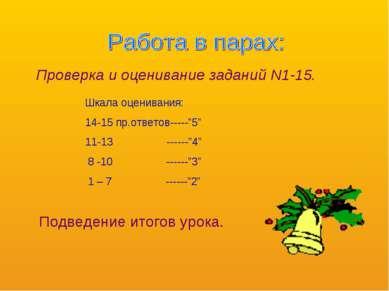 """Проверка и оценивание заданий N1-15. Шкала оценивания: 14-15 пр.ответов-----""""..."""