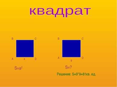 A B C D A B C D S=а2 a S=? 9 Решение: S=9*9=81кв. ед.