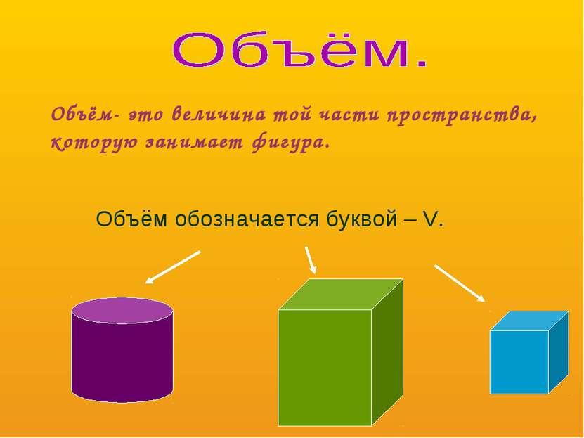 Объём- это величина той части пространства, которую занимает фигура. Объём об...