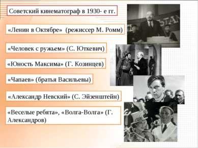 Советский кинематограф в 1930- е гг. «Ленин в Октябре» (режиссер М. Ромм) «Че...