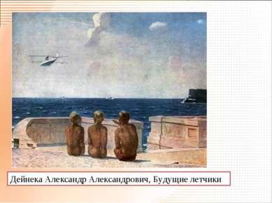 Дейнека Александр Александрович, Будущие летчики