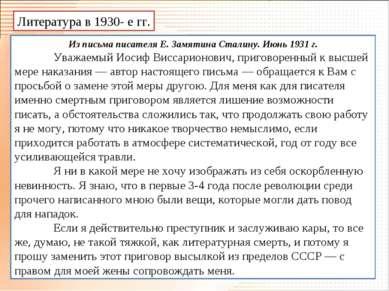 Литература в 1930- е гг. Из письма писателя Е. Замятина Сталину. Июнь 1931 г....
