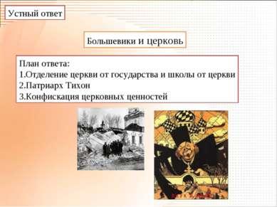 Устный ответ Большевики и церковь План ответа: Отделение церкви от государств...