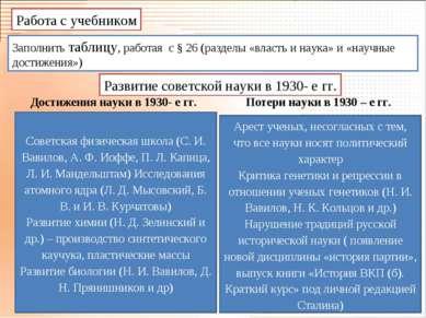 Работа с учебником Заполнить таблицу, работая с § 26 (разделы «власть и наука...