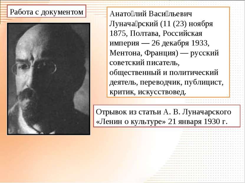 Анато лий Васи льевич Лунача рский (11 (23) ноября 1875, Полтава, Российская ...