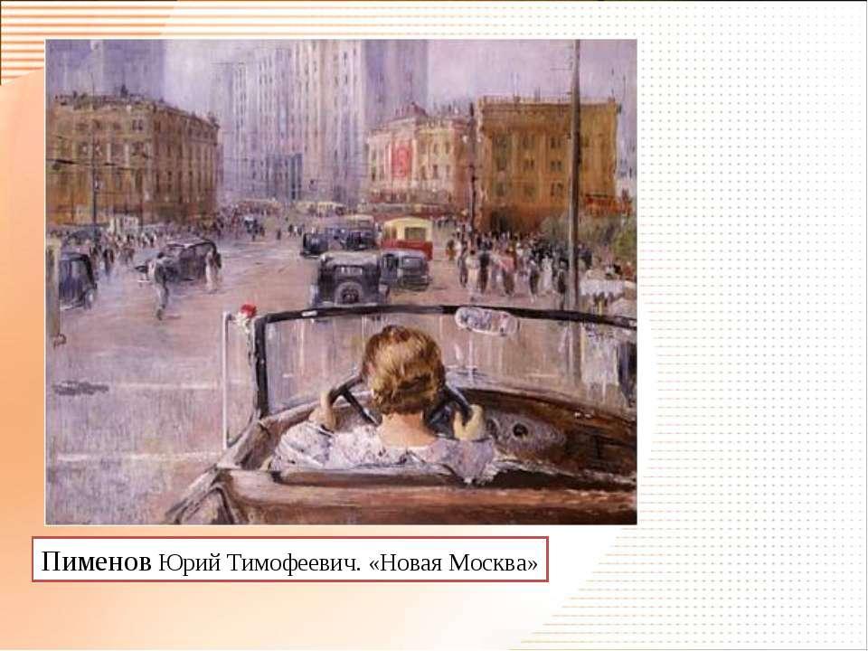 Пименов Юрий Тимофеевич. «Новая Москва»