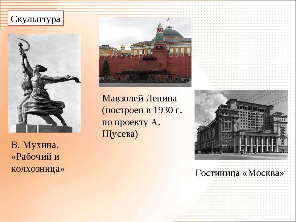 Скульптура В. Мухина. «Рабочий и колхозница» Мавзолей Ленина (построен в 1930...