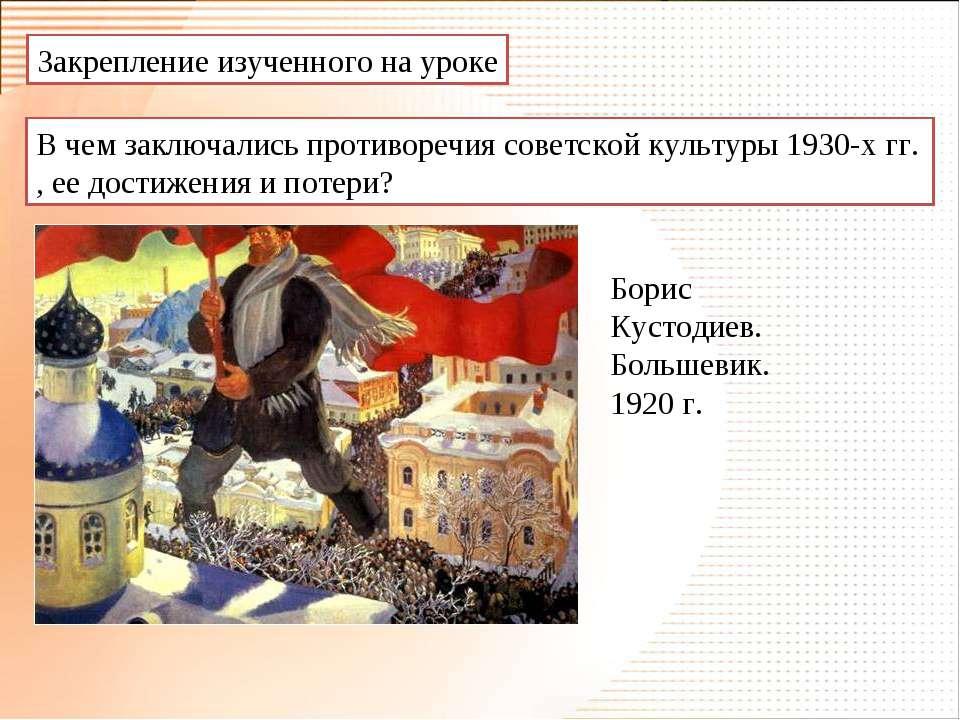 Закрепление изученного на уроке В чем заключались противоречия советской куль...