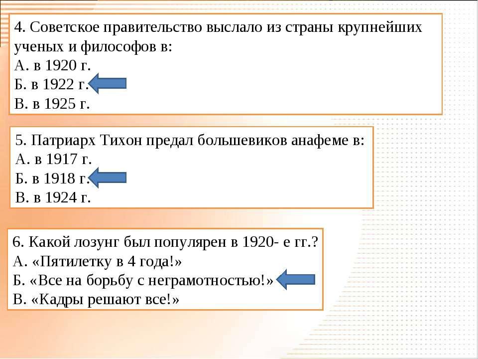 4. Советское правительство выслало из страны крупнейших ученых и философов в:...