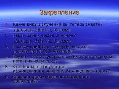 Закрепление Какие виды излучения вы теперь знаете? а)альфа, б)бетта, в)гамма....