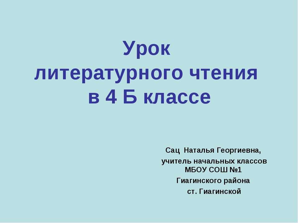 Сац Наталья Георгиевна, учитель начальных классов МБОУ СОШ №1 Гиагинского рай...