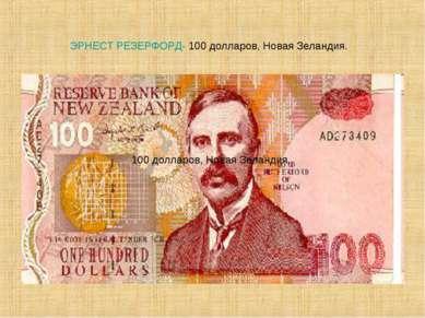 ЭРНЕСТ РЕЗЕРФОРД- 100 долларов, Новая Зеландия. 100 долларов, Новая Зеландия.