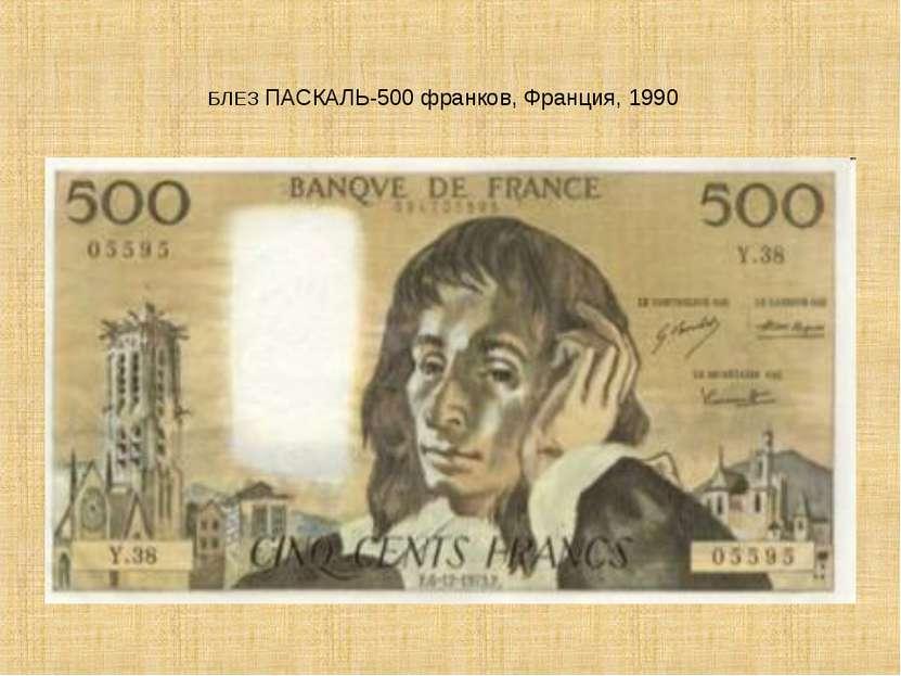 БЛЕЗ ПАСКАЛЬ-500 франков, Франция, 1990